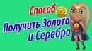 Аватария промо код Получить код sgoo.gl/qYnh4E
