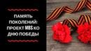 Память поколений проект MBS ко Дню Победы