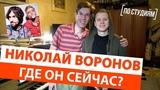 Николай Воронов - Что с ним сейчас Белая Стрекоза Любви ПО СТУДИЯМ