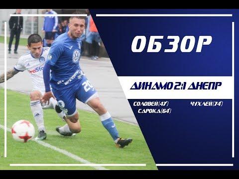 Динамо-Минск - Днепр (14-й тур, 01.07.2018)