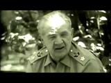 Генерал лейтенант Василий Иванович Чуйков в Сталинграде «Я из 62 й»