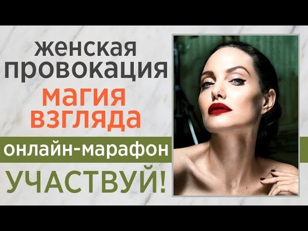 💋 Соблазнение мужчины взглядом! Узнай как привлечь внимание мужчины. Делимся секретами обольщения!