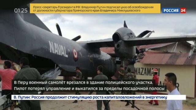 Новости на Россия 24 Перуанский военный самолет врезался в здание полицейского участка