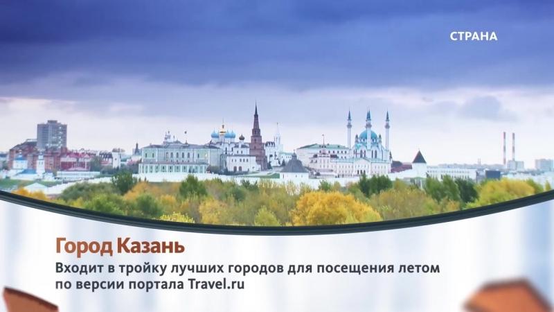 Город Казань. Регионы. (Телеканал Страна)...