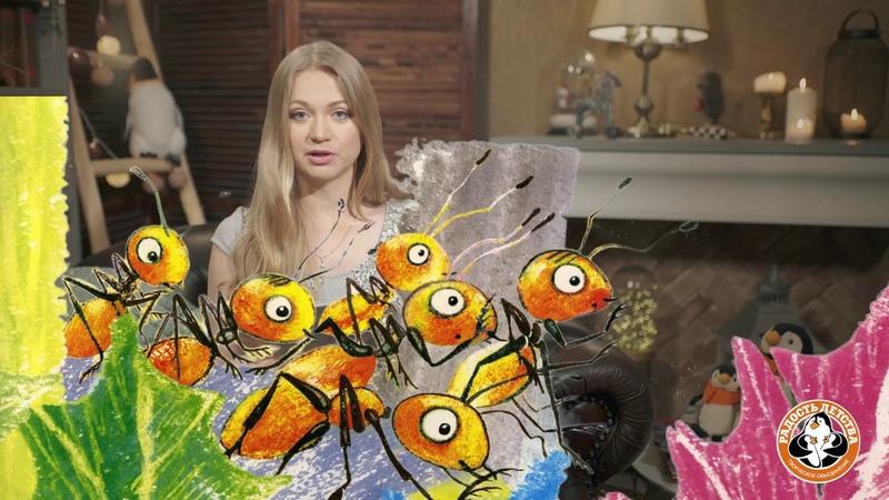 Юлия Иванова читает свою сказку Хочу как ты