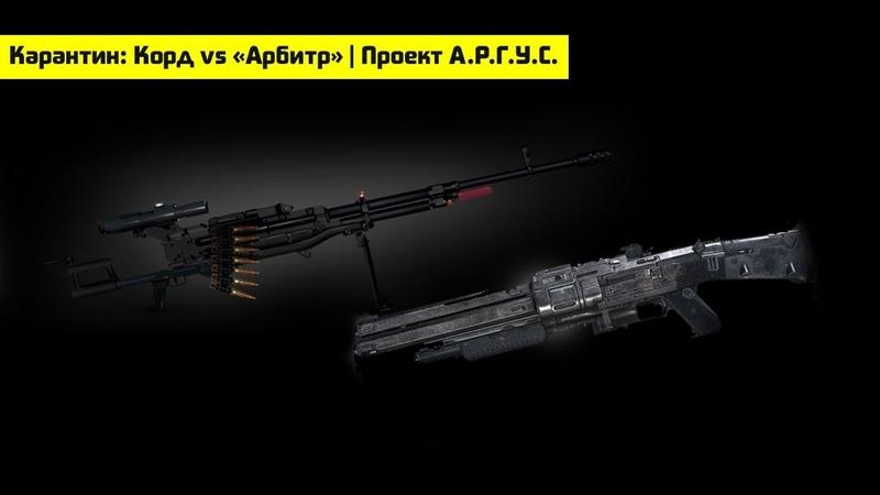 Карантин: Корд vs «Арбитр» | Проект А.Р.Г.У.С.