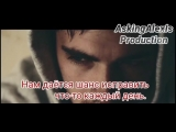 12.1.WE CAME AS ROMANS - THE WORLD I USED TO KNOW (ПЕРЕВОД by AskingAlexIs Prod.).