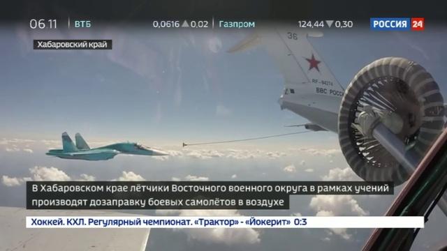 Новости на Россия 24 • Дальневосточные военные летчики отрабатывают дозаправку в воздухе