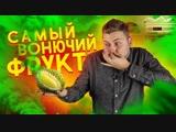 Макс Брандт Самый вонючий фрукт _ НЕ ВЕЗИТЕ ДУРИАН В ТАКСИ