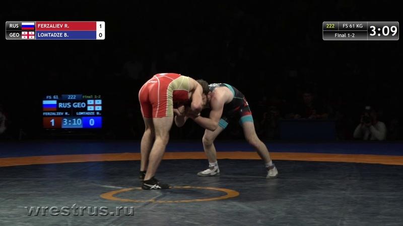 61kg Final Ferzaliev - Lomtadze