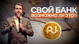 СВОЙ БАНК. ВОЗМОЖНО ЛИ ЭТО Сергей Никулин AUNITECOM