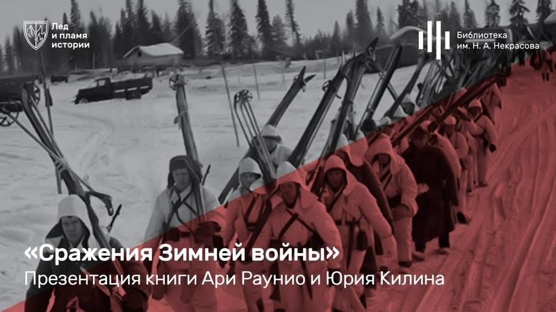 Сражения Зимней войны Презентация книги Ари Раунио и Юрия Килина