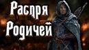 Распря Родичей - гражданская война в Гондоре. Кто виноват в гибели сильнейших воинов Гондора