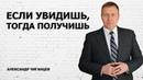 Если увидишь, тогда получишь - Александр Чиганцев