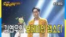 [오분순삭] ★라이브 에이드 재방영 기념★ 김연우의 보헤미안 랩소디!