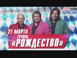 Группа Рождество 21 марта в Максимилианс Красноярск