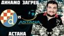 Динамо Загреб - Астана Лига Чемпионов | Прогноз и Ставки на футбол Обзор | 14.08.2018
