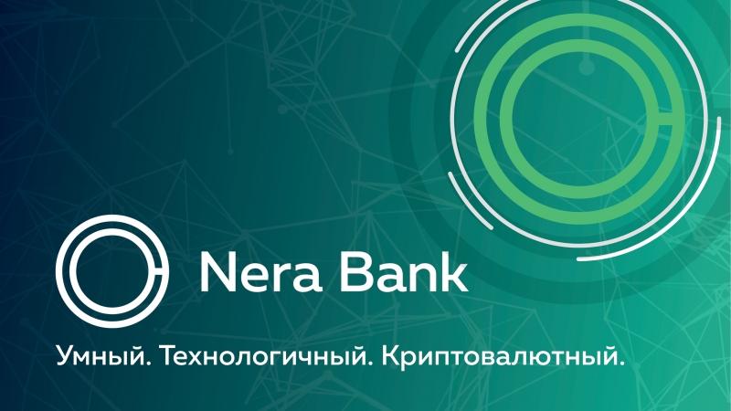 Официальное видео NERA BANK
