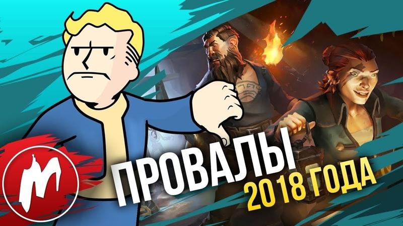 💩ПРОВАЛЫ ГОДА   Итоги года - игры 2018   Игромания