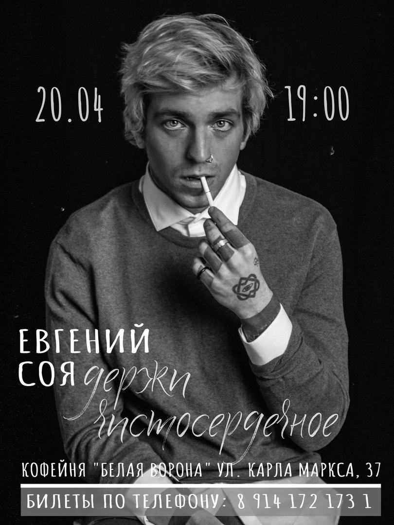 """Афиша Иркутск Евгений Соя / кофейня """"Белая ворона"""" / 20 апреля"""