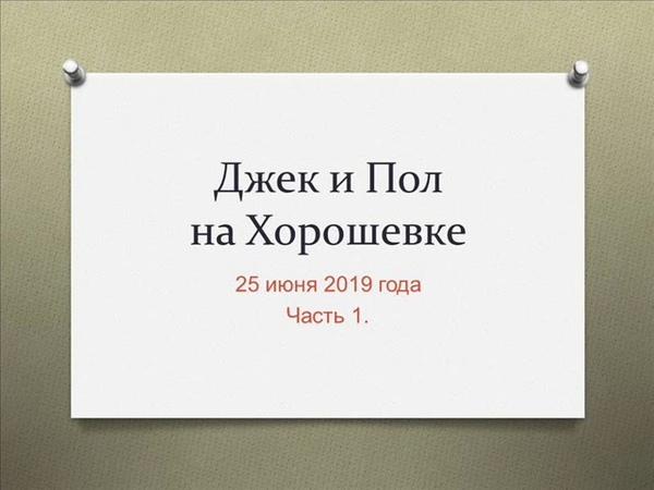 Джек и Пол на Хорошевке. Часть 1. 25/06/2019
