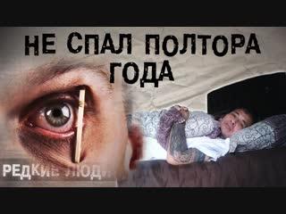 The Люди ЧТО ЕСЛИ НЕ СПАТЬ 1.5 ГОДА «Сон сократился до двух минут в сутки». 40 людей на Земле