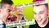 ПРАНК ПЕСНЕЙ НАД ПАПОЙ MORGENSHTERN - УФФ... ДЕНЬГИ...
