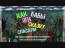 Волгоградский ТЮЗ Как Бабы Яги сказку спасали