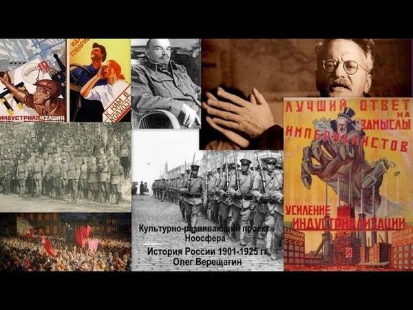 Культурно-развивающий проект. История России 1901-1925 гг