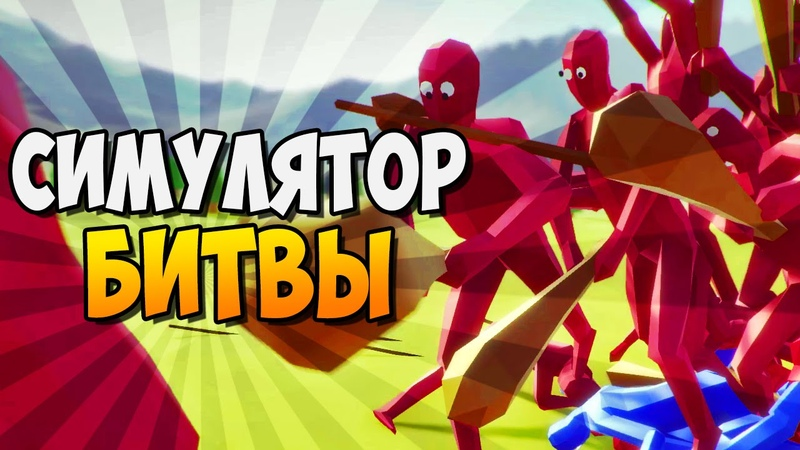 СИМУЛЯТОР УПОРОТОЙ БИТВЫ ► Totally Accurate Battle Simulator