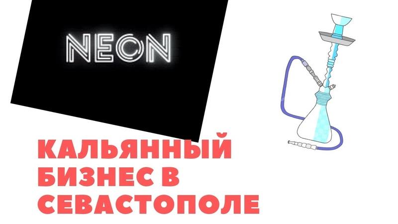 Выпуск №1 | Кальянный бизнес в Севастополе