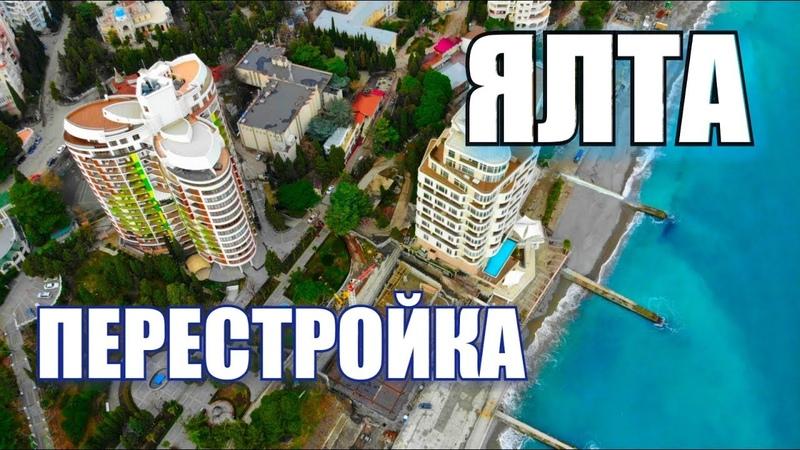 Ялта. Что творятПОЛНАЯ ПЕРЕСТРОЙКА. Вещевой рынок. Приморский парк и пляж. Крым сегодня 2019 влог