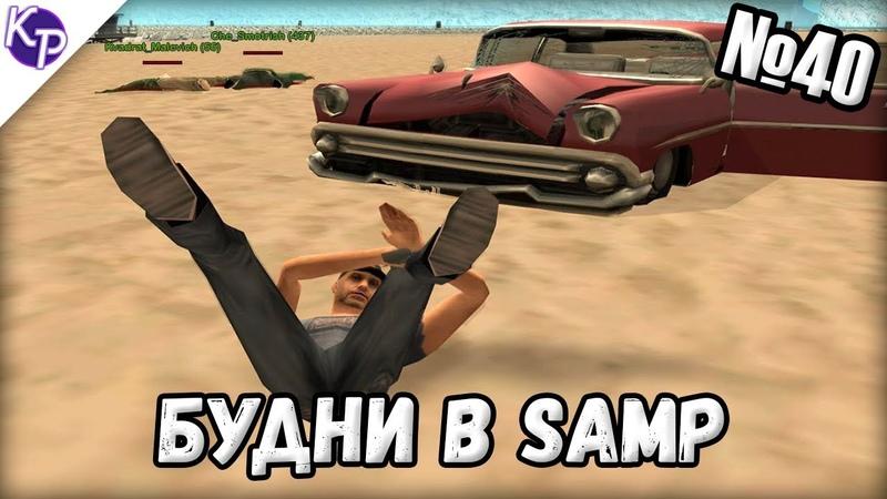Будни в GTA SAMP №40