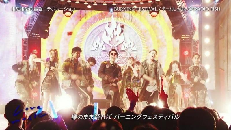 Team Syachihoko - Love Music 20180902