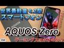 【開封】6.2インチの世界最軽量スマートフォン「AQUOS Zero」はゲーミングスマホなのか!? 発売日の開封レビュー!!