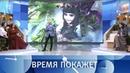 Жестокое убийство в Подмосковье. Время покажет. Выпуск от 26.07.2018