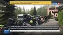 Новости на Россия 24 Польские силовики отлавливают сумевших проникнуть в страну Ночных волков