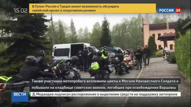 Новости на Россия 24 • Польские силовики отлавливают сумевших проникнуть в страну Ночных волков