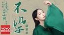 薩頂頂《不染》 電視劇香蜜沉沉燼如霜插曲 官方動態歌詞MV 無損高音 3