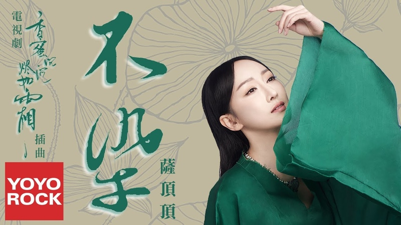 薩頂頂《不染》【電視劇香蜜沉沉燼如霜插曲】官方動態歌詞MV (無損高音3