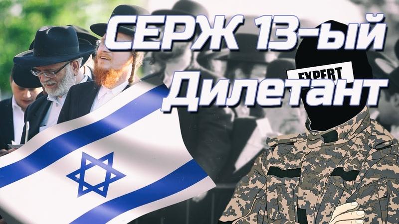 Израильский ПВОшник за 200(Серж 13ый) | эксперт УНИЧТОЖАЕТ