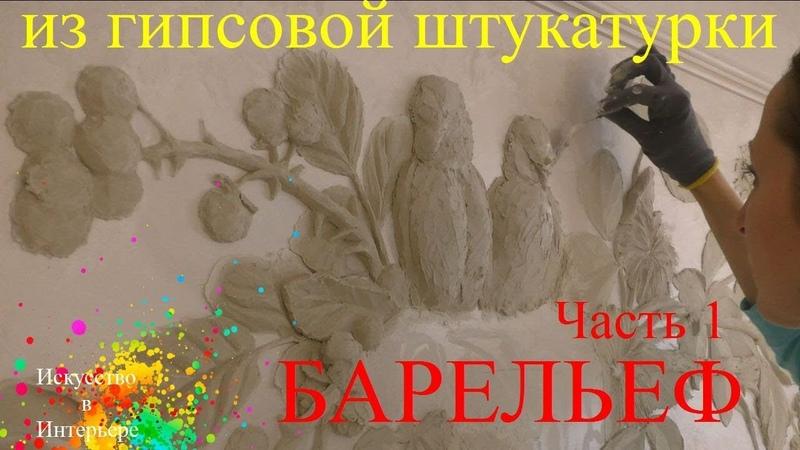 Барельеф из гипсовой шпаклёвки Урок 1 | Художник Наталья Боброва