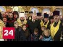 Нарик и Эмиль попали в историю автокефальные авторитеты Украины вышли из сумрака Россия 24