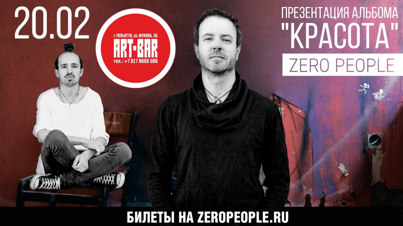 Афиша Тольятти Zero People / 20 февраля / Тольятти