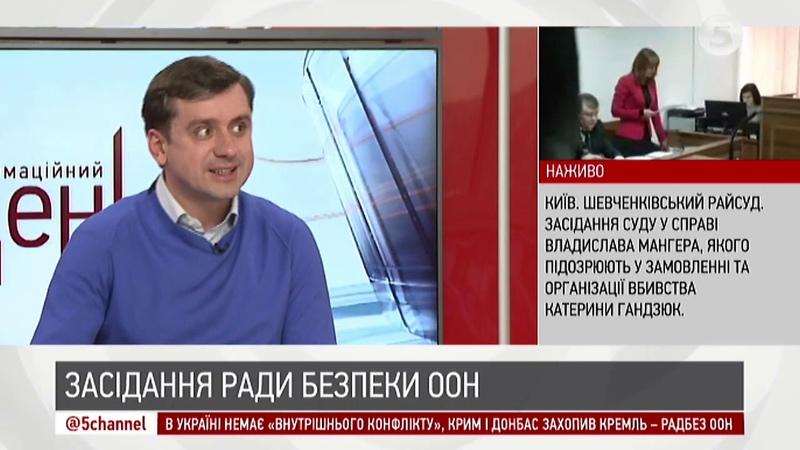Тарас Семенюк: Суд над Мангером піар на заставі за поліцейського засідання Радбез ООН ІнфоДень