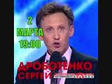 Сергей Дроботенко в Костроме