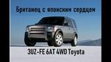 Land Rover Discovery с японским ДВС 3UZ-FE 6АТ 4WD