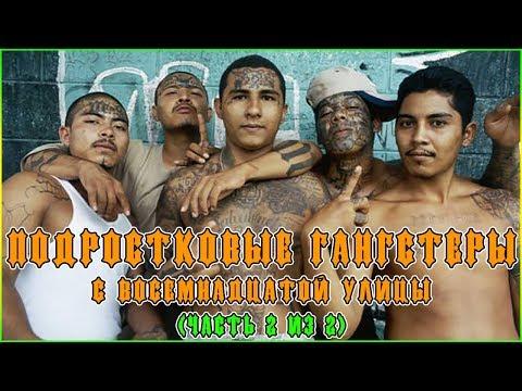 Подростковые гангстеры с Восемнадцатой улицы (Часть 2 из 2)