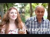 Гарри Бардин о счастье, педагоге по актерскому мастерству и школе студии МХАТ