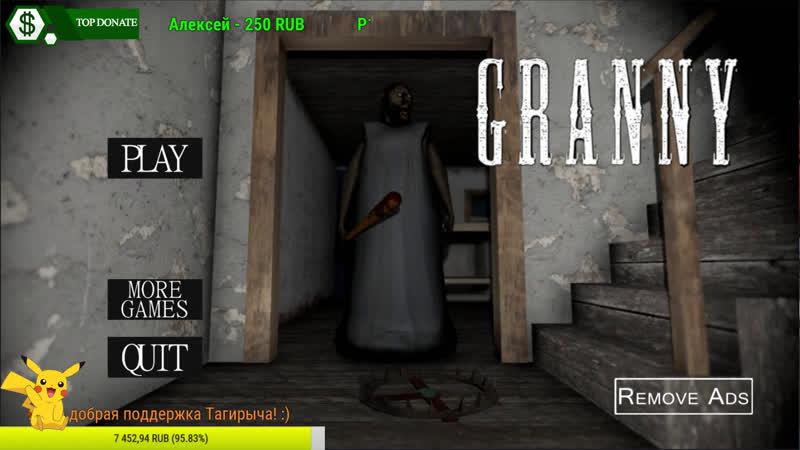Granny STREAM. ОБНОВЛЕНИЕ! НОВЫЙ СПОСОБ ПОБЕГА!